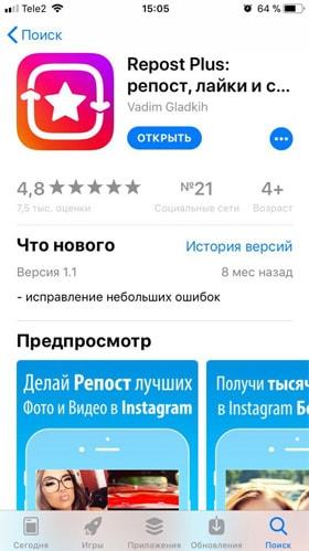 Как сделать репост видео в инстаграме с айфона