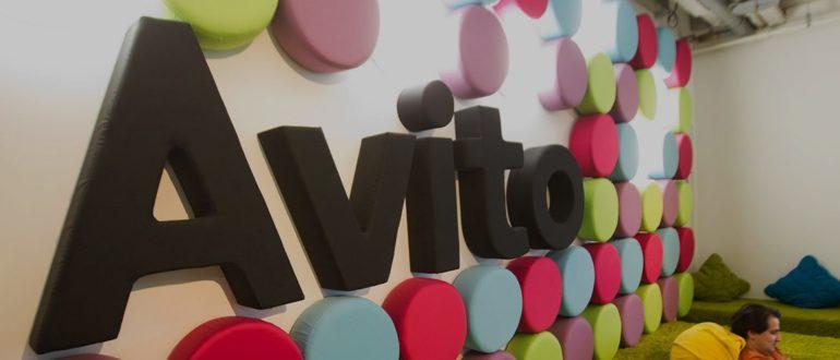 Авито - как писать продающие объявления
