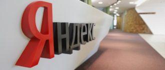 Создать электронную почту Яндекс