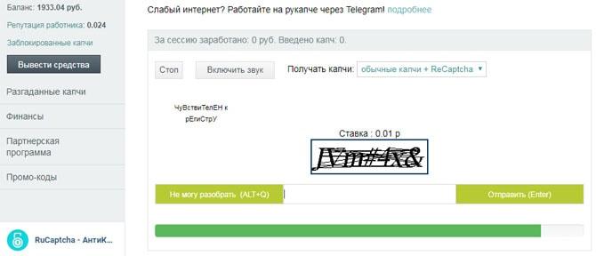 Заработок на капче РуКапча