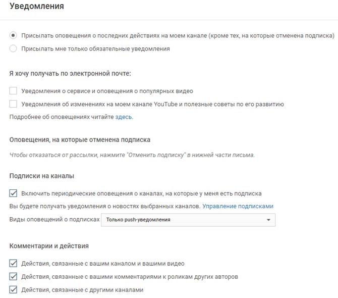 Как создать канал на YouTube - полная инструкция для новичков