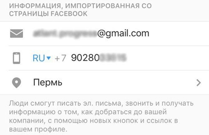 Бизнес аккаунт инстаграм