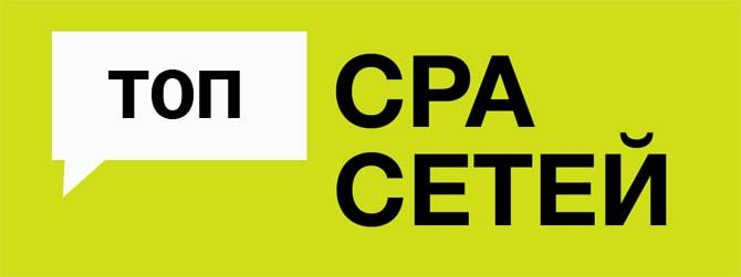 Топ: CPA сети