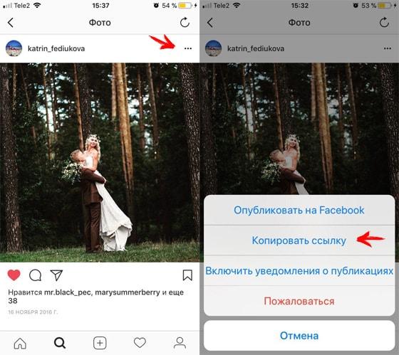 Как скачать фото в инстаграм