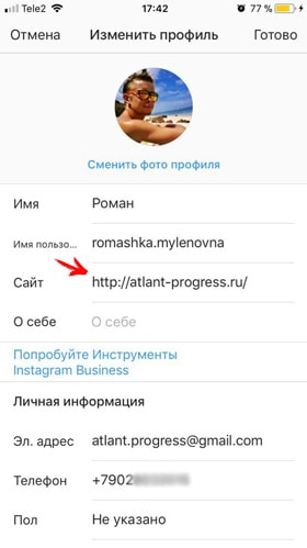 Ссылки в инстаграм