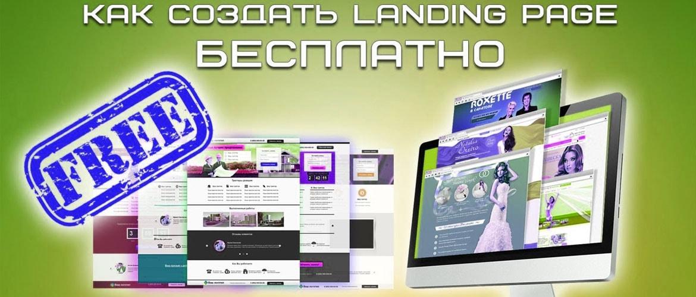 Лендинг пейдж конструктор с хостингом сделать бесплатно сайт с бесплатным хостингом и доменом