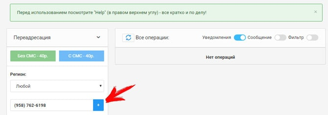 Переадресация onlinesim