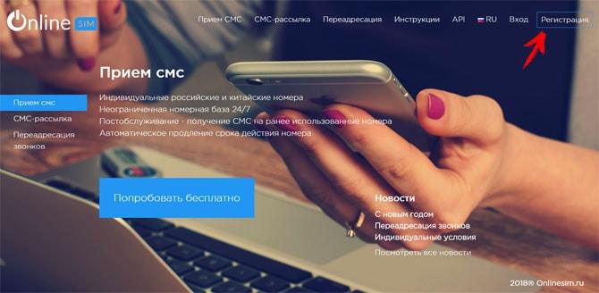 Онлайнсим регистрация